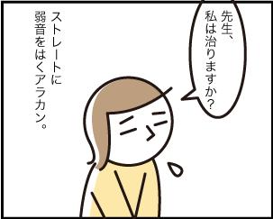 3_47_20190804040801