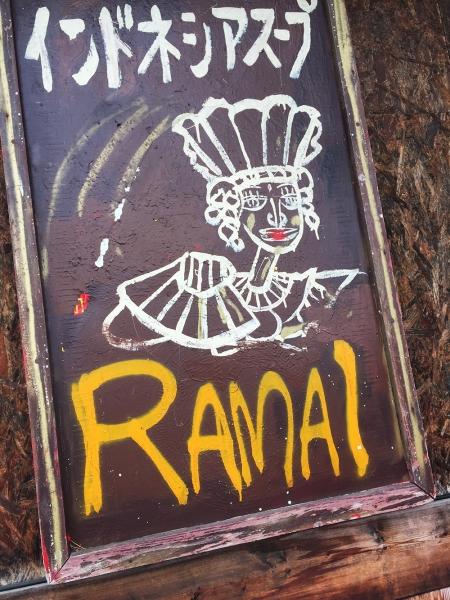 Ramai5