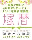Link_yomegoyomi_2