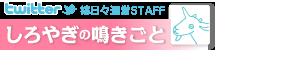 Banner_shiroyagi