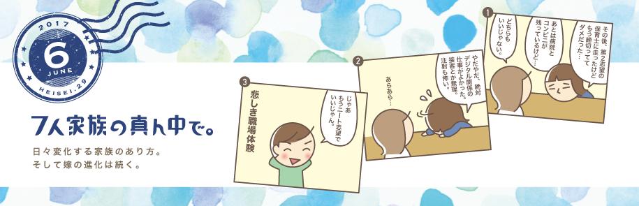 2017_june_top