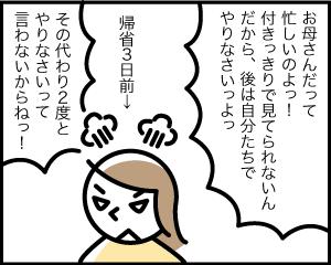 03c_4