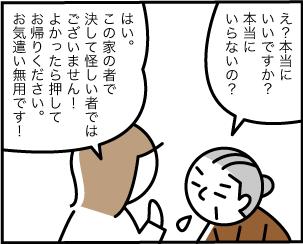 10_20200328192301