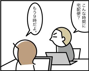 2_20200323005301