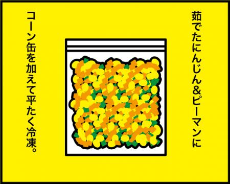 2_20200819013001