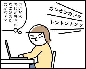3_20200110130901