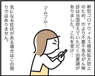 3_20200504155401
