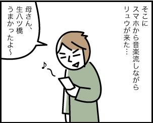 3_20200513011501