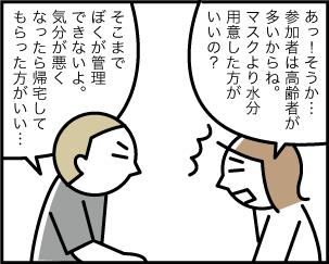3_20200630014001