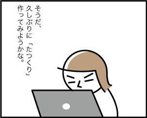 3_20200725203601