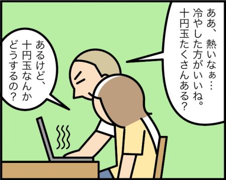 3_20200816221201