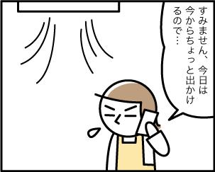 4_20200311175001