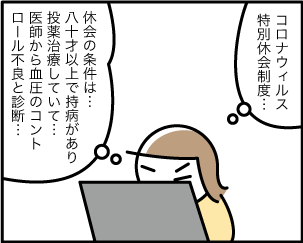 5_20200325122001