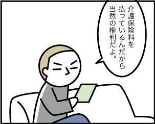 6_20200214125601