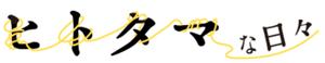 Hitotama_20200529085901