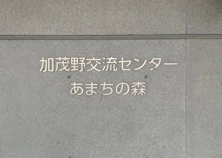 Kamono2