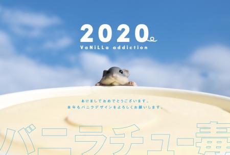 Vanilla_2020