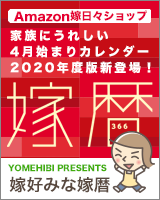 Yomekoyomi_banner2020