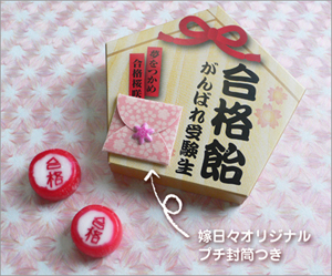 Gokakuame1
