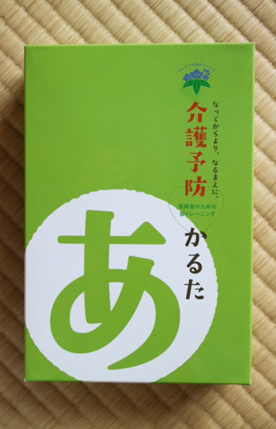67karuta7
