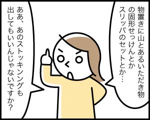 03b_3